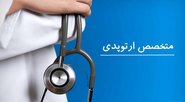 متخصص و جراح ارتوپد