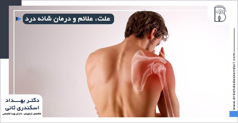 علت شانه درد، علائم شانه درد، درمان شانه درد