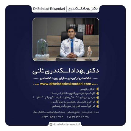 دکتر ارتوپد خوب در شیراز